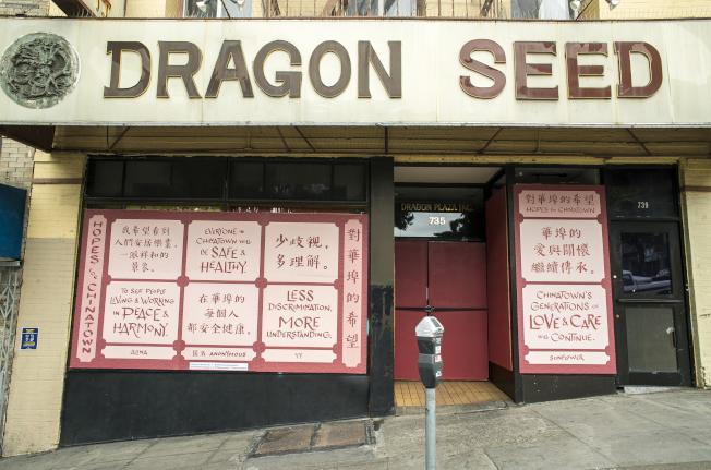 位於Clay街的商鋪門口展覽。(中華文化中心供圖)