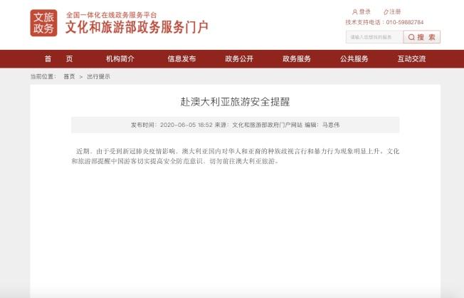 中國文旅部5日晚間發布「赴澳大利亞旅遊安全提醒」。(截圖自中國文旅部官網)