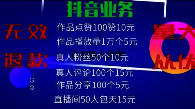 在快手上,廣告稱1萬個播放量只要人民幣5元。(取材自21世紀經濟報導)