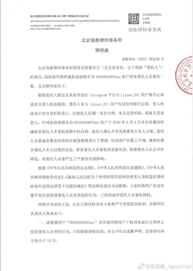 炎亞綸昨發律師函,要對侵害名譽的爆料者採取法律行動。(取材自微博)