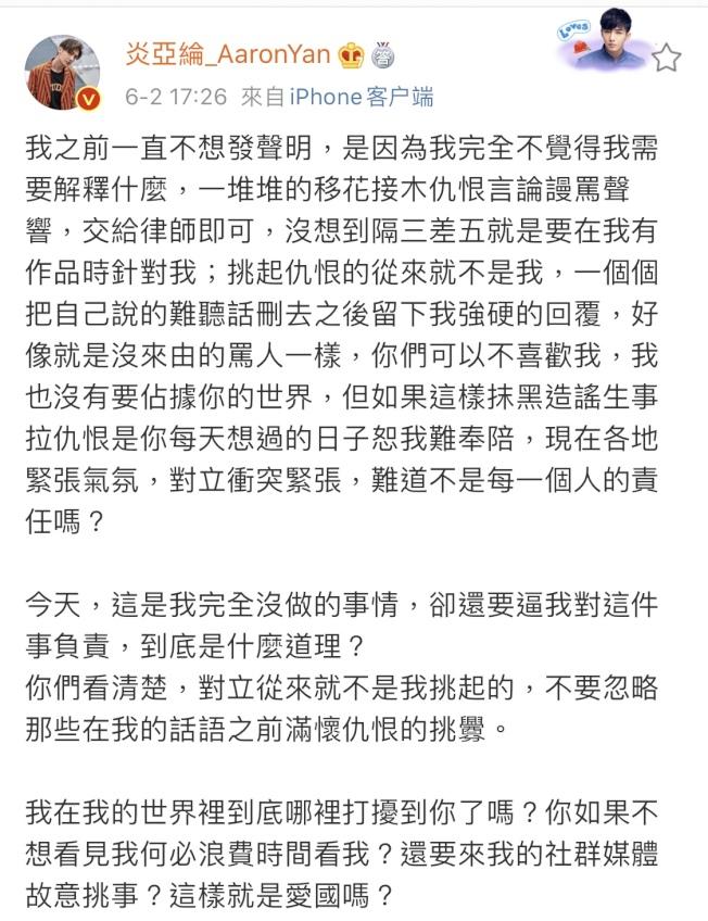 炎亞綸2日就曾澄清遭抹黑,闢謠卻無法遏止大陸網友酸言攻擊。(取材自微博)