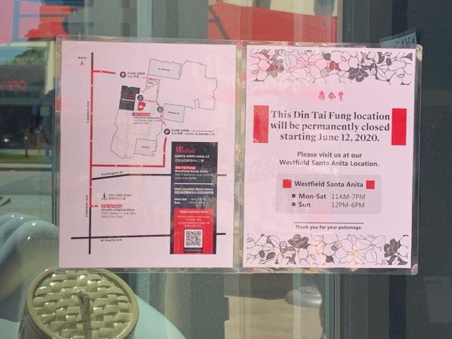 門口玻璃上貼著告示,上面寫著「這家店將從6月12日開始永久關閉」。(記者張宏/攝影)
