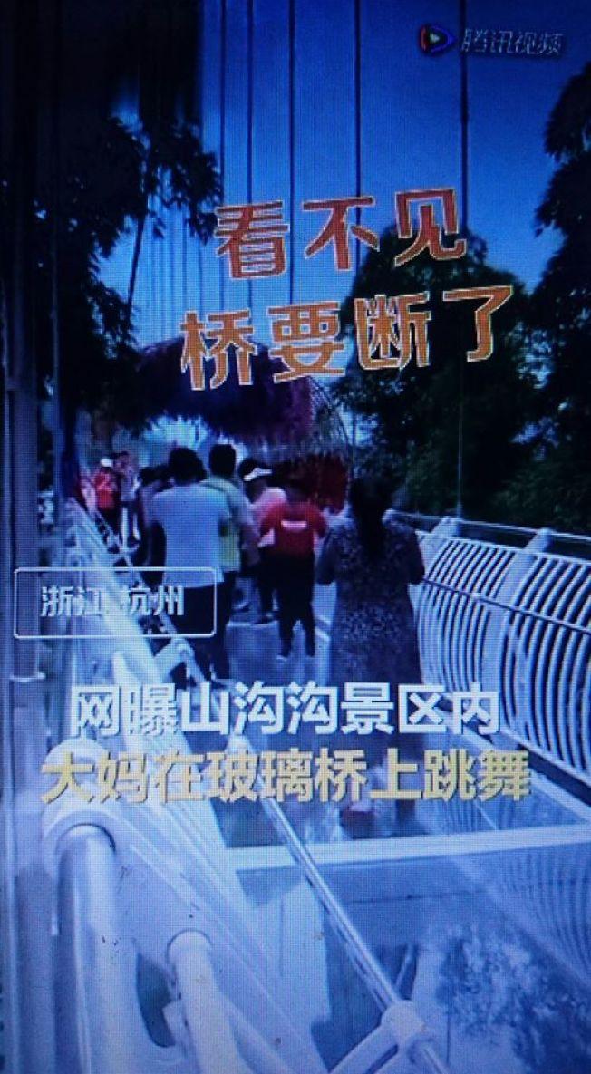浙江杭州山溝溝玻璃橋景區內,一群大媽在玻璃橋上集體跳廣場舞。(影片截圖)