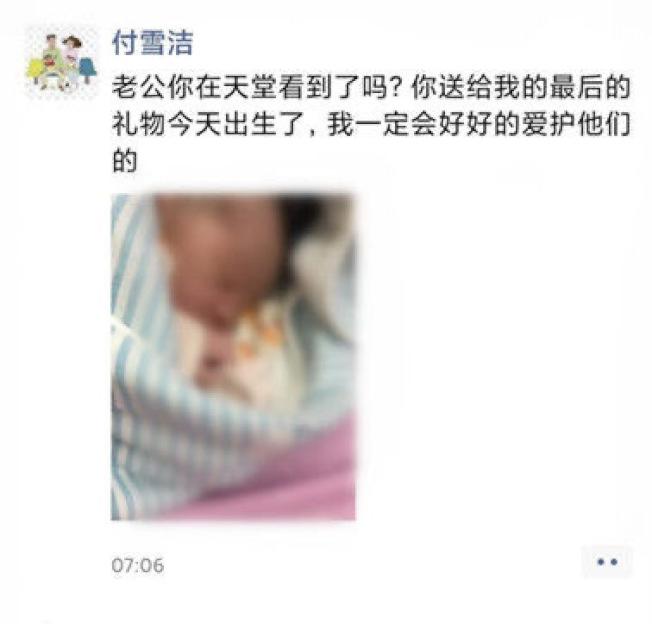 李文亮妻子付雪潔在微信朋友圈的發文。(取自《澎湃新聞》)