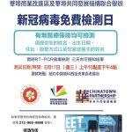 CAIPA攜手美國福建同鄉會 17日免費到華埠檢測新冠病毒