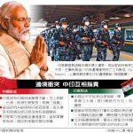 改口稱中國沒侵入邊界 「莫迪降中」成推特熱門話題