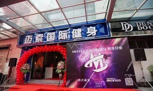傳出員工猥褻女顧客的健身房。(取材自杭州交通918)