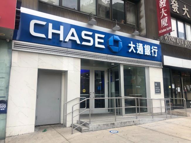 華女華埠大通銀行取錢遭非洲裔搶劫。圖為案發地大通銀行。(記者張晨/攝影)
