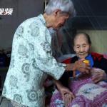 103岁婆婆卧床17年 78岁媳细心照顾