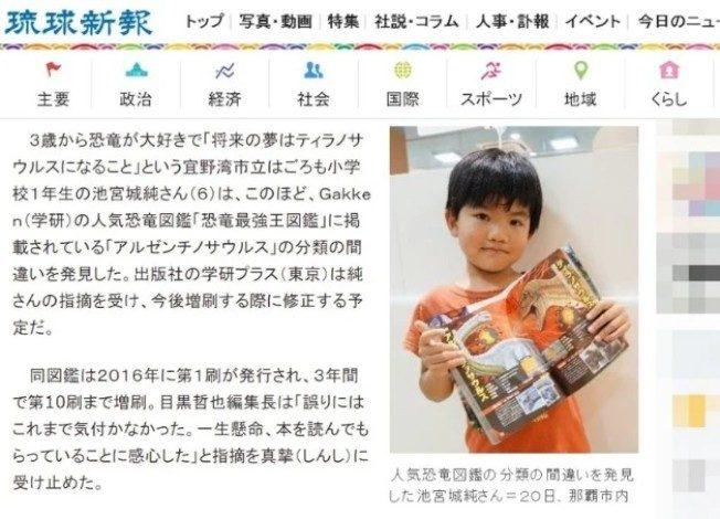6岁男童发现恐龙图鉴出错 出版社将修订