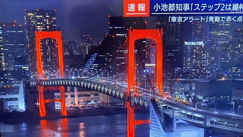 東京彩虹大橋切換成充滿警告意味的紅色,提醒民眾注意防範疫情別鬆懈。 取材自推特