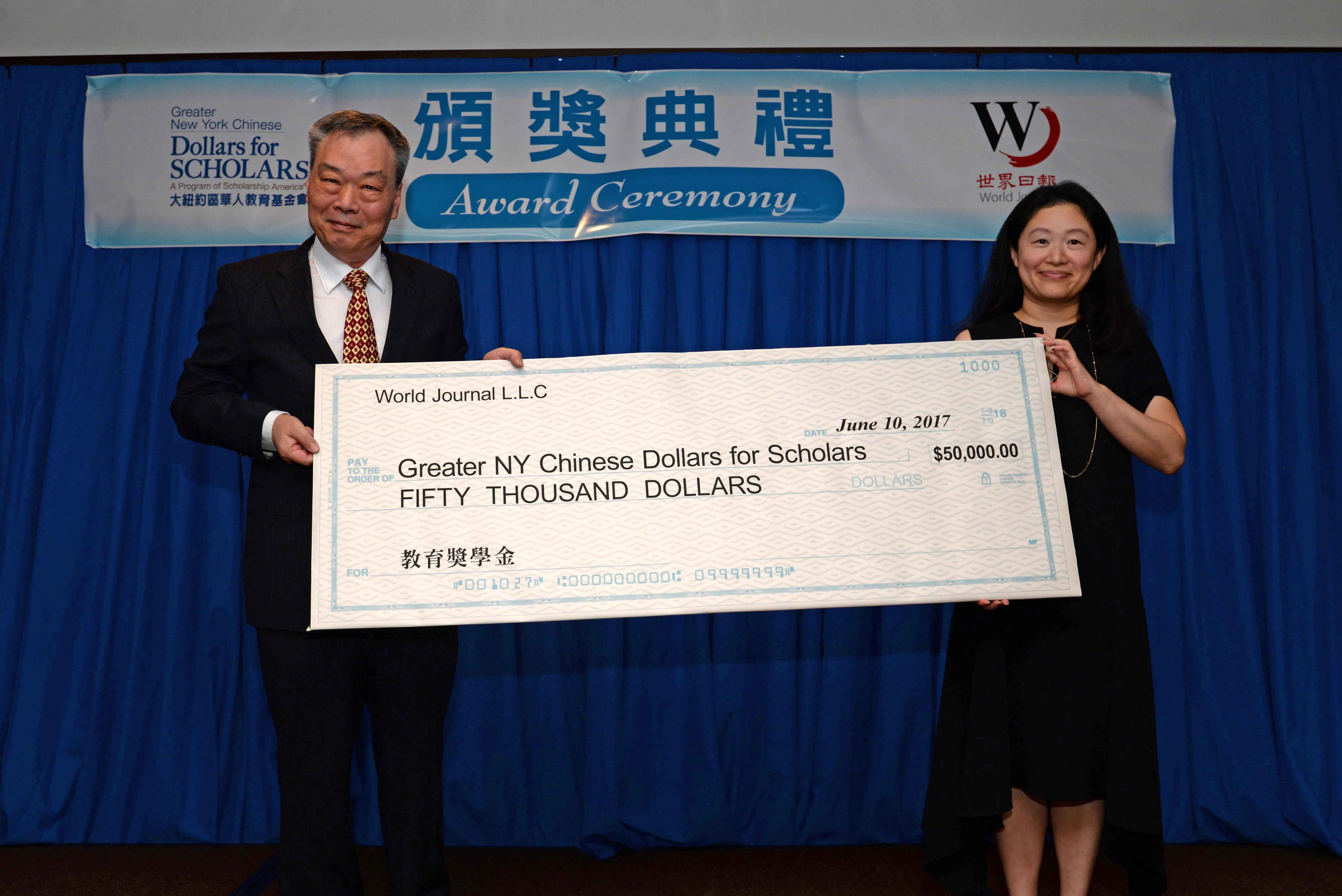 世界日報前社長張漢昇(左)於2017年代表世界日報,捐贈獎學金給大紐約區華人教育基金會,由李德怡會長(右)代表進行受贈儀式。(本報資料庫)