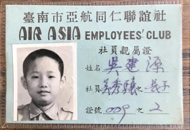 台南市亞航同仁聯誼社的社員親屬證。