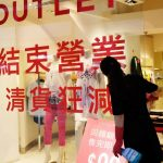 連跌16個月!香港5月零售銷貨值挫32.8%