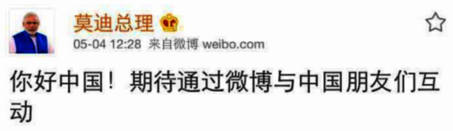 莫迪曾在微博發文向中國問好。(取材自環球網)