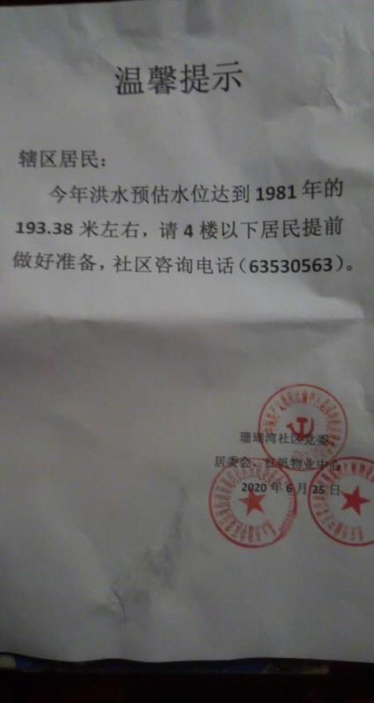 重慶當地社區發出溫馨提示,要求4樓以下居民做好防洪準備。(取材自推特)