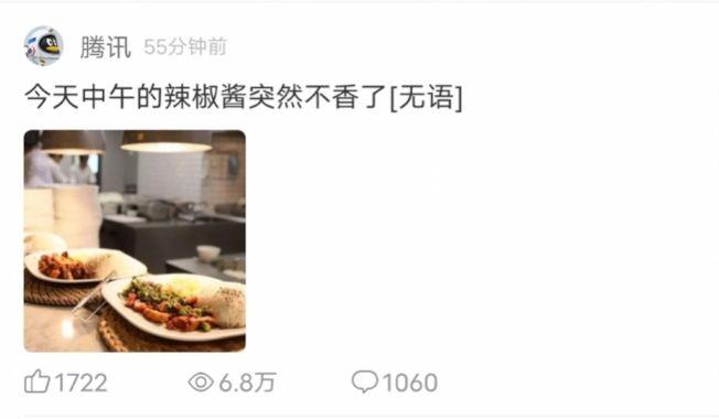 騰訊官方帳號寫下:「今天中午的辣椒醬突然不香了……。」(取材自南方都市報)