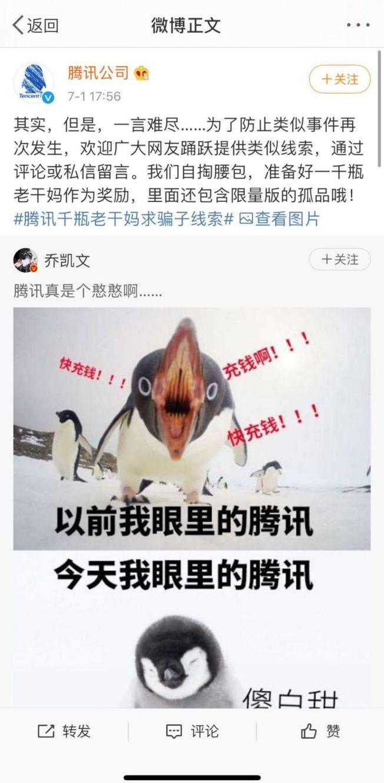 網友發布圖片調侃騰訊是「傻白甜」,騰訊轉發文章自嘲,並提供老幹媽做獎勵。(取材自微博)