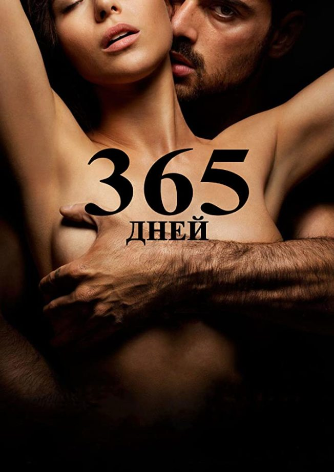 「禁錮之慾」光海報設計就很煽情。圖/摘自imdb