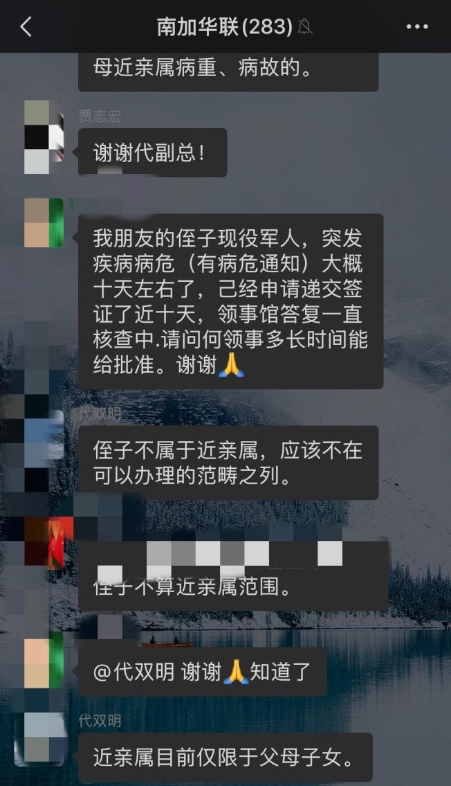 中國駐洛杉磯總領事館副總領事代双明、僑務組組長湯長安、僑務領事何明6月30日現身美國南加州華人社團聯合會(簡稱南加華聯)微信群。(微信截圖)