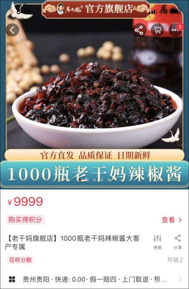 老乾媽天貓旗艦店2日上線「大客戶專屬」1000瓶辣椒醬組合裝產品。(取材自觀察者網)