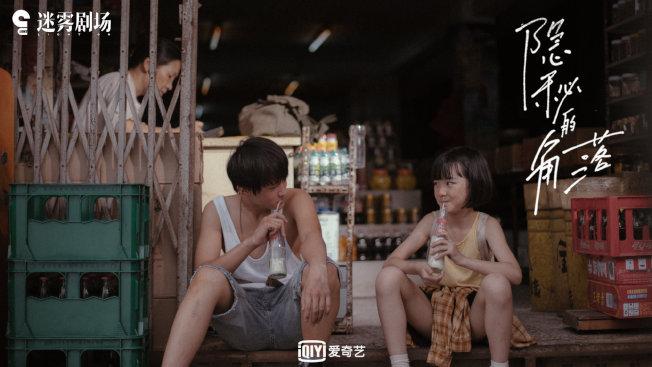 總製片人何俊逸說,「隱秘的角落」只是想描繪一個暑假裡有關孩子的別樣故事。<br />(取材自豆瓣電影)