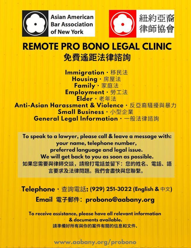 紐約亞裔律師協會重啟免費遠距法律諮詢。(AABANY提供)