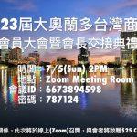 大奧蘭多台灣商會 7.5 線上年會及會長交接