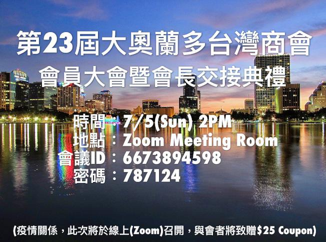 大奧蘭多台灣商會第23屆會長交接儀式與會員大會Zoom會議。(台商會提供)