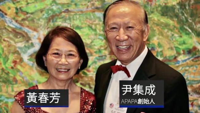 APAPA創始人尹集成(右)和夫人黃春芳(左)表示支持平權行動並受益於其中。(APAPA視頻截圖)