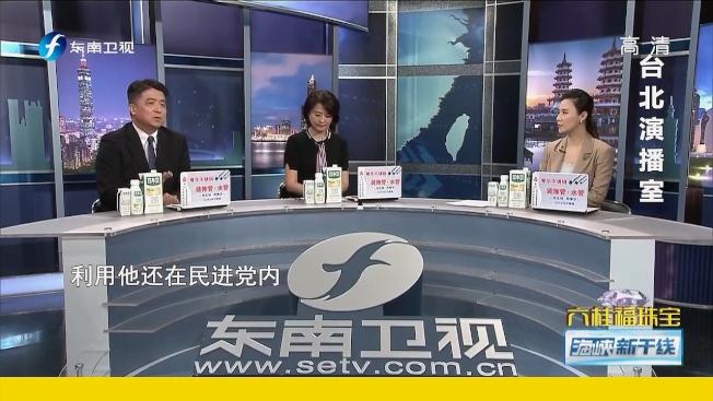 陸委會表示,陸媒東南衛視兩名駐點記者因違反規定,已被廢止記者證與入境許可證,要求明日離境。(截自東南衛視Youtube)