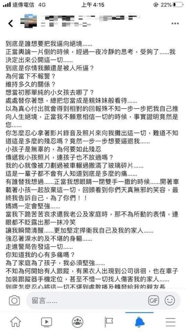 新北市衛生局一名30歲的林姓女員工3日深夜墜樓身亡,她生前在臉書控訴,自己遭一名人夫強暴,但人夫的正宮也在臉書發聲。(記者吳亮賢/翻攝)