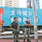 日媒指北京將派數百武警駐港 港府:不評論揣測性報導