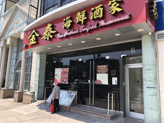 金泰海鮮酒家已經確定將永久歇業。(記者顏嘉瑩/攝影)