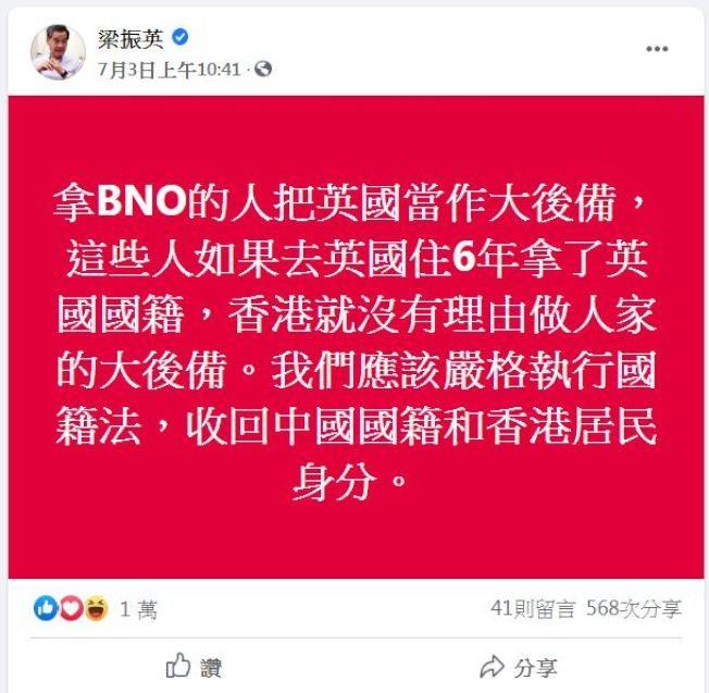 梁振英:港人拿BNO当后备 应除中国籍
