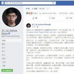 """黄之锋出庭:香港现在像""""数十年前台湾"""""""