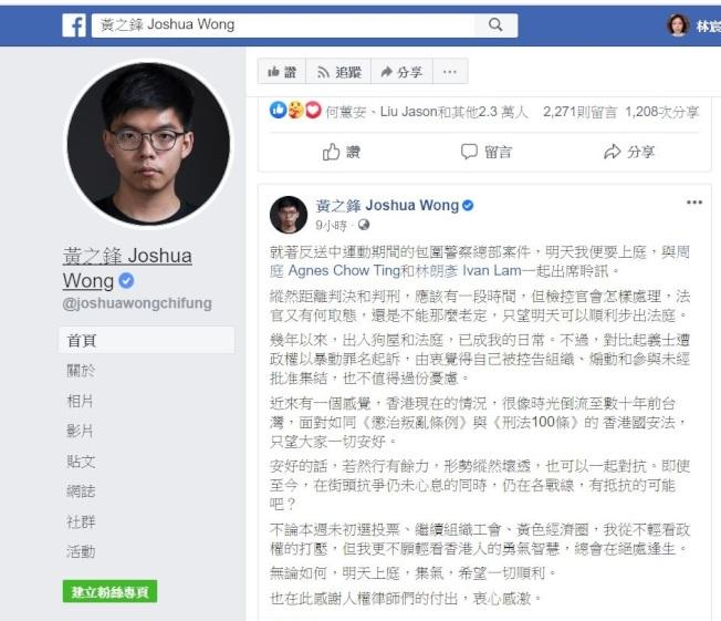 前香港眾志秘書長黃之鋒6日將出庭,他在出庭前一天吐露心聲,感覺香港現在的情況,很像時光倒流至數十年前台灣,希望大家一切安好。(取自黃之鋒臉書)