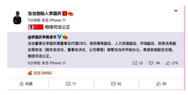 「當當網」創辦人李國慶7日清晨強行進入公司,撬開多處保險櫃,拿走資料,並發文聲稱依法接管。(取材自微博)
