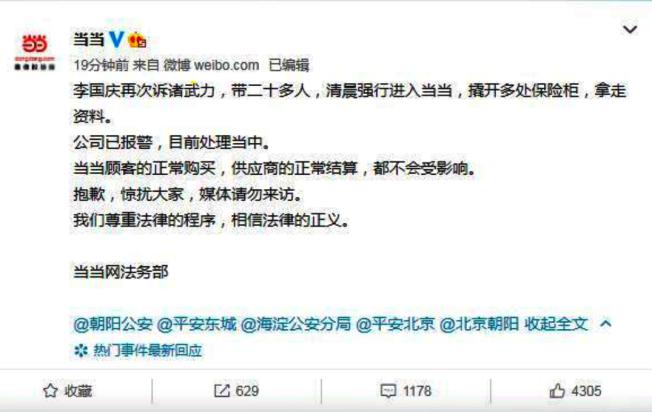 當當網微博7日公告,李國慶再次訴諸武力,帶20多人,清晨強行進入公司,撬開多處保險櫃,拿走資料。(取材自微博)