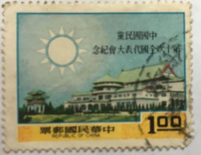 中國國民黨第十次全國代表大會的紀念郵票。