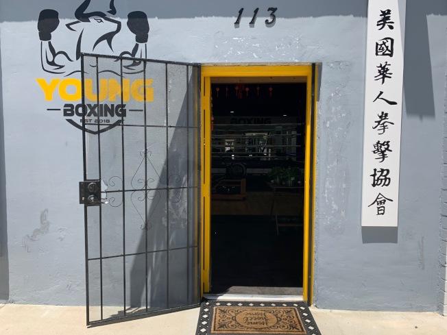 亞凱迪亞東Santa Clara街100號街區一處華人拳擊館7日遭遇竊賊兩次上門。(記者張宏/攝影)