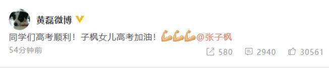 黃磊發文為張子楓送高考祝福。(取材自微博)