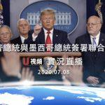 直播/川普與墨西哥總統簽署聯合聲明 即時中文翻譯