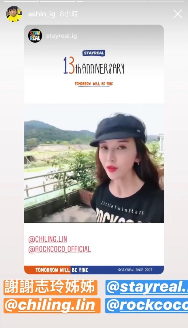 林志玲錄影片祝賀阿信,外貌令網友驚呼認不出。(取材自Instagram)