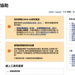 紓困金未收到 IRS中文專線協助