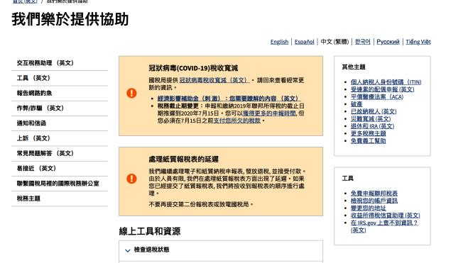 無論是紓困金或是報稅方面的問題,民眾均可上中文版的「我們樂於提供協助(Let Us Help You)」網頁尋求協助。(截圖自國稅局官網)