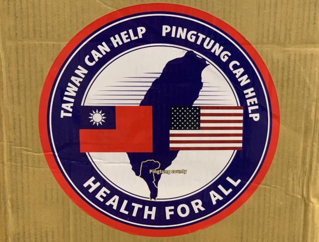 屏東縣防疫物資外箱上貼有台灣及屏東協助防疫的貼紙。(孫博先提供)