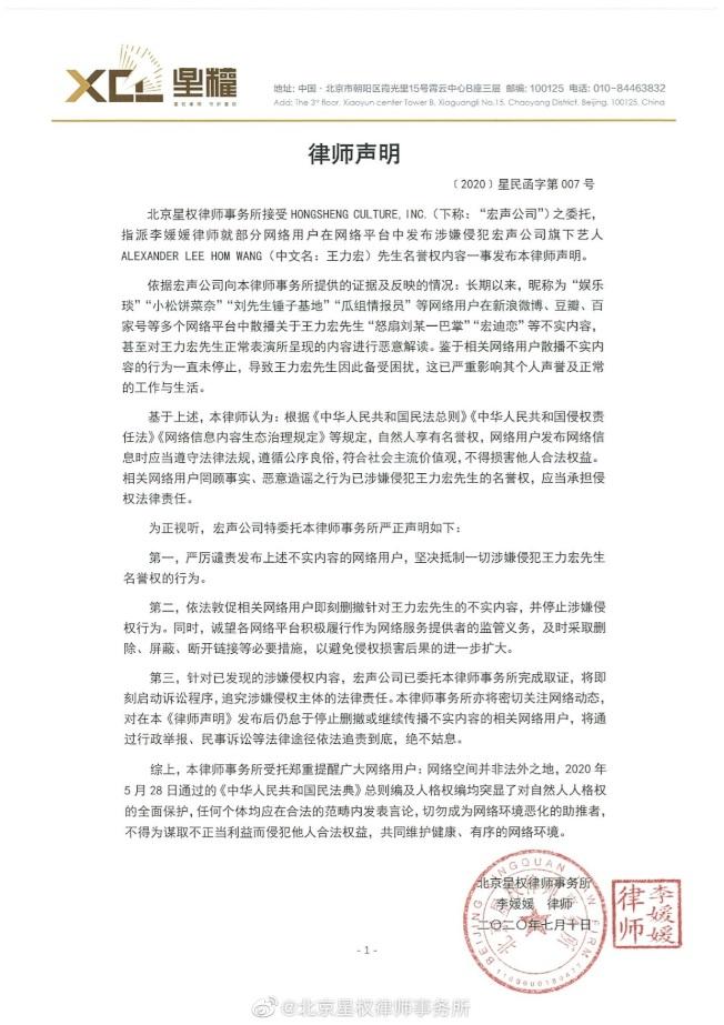 王力宏發聲明闢謠喊告。(取材自微博)