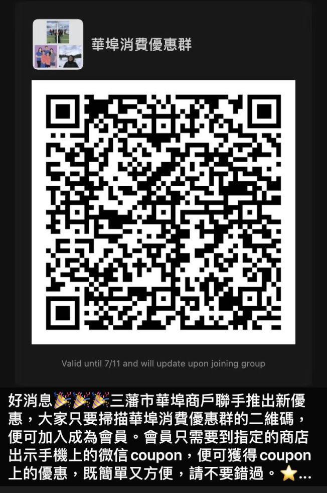 公眾掃描二維碼即可加入「華埠消費優惠群」,成為會員的同時獲得華埠各商戶的優惠券。(記者黃少華/攝影)