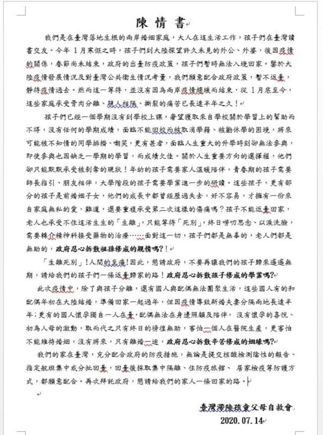 台灣滯陸孩童父母自救會13日發出陳情書,希望政府「能請給孩子們一條返台歸家的路,不要耽誤孩子的學業。」。(圖:台灣滯陸孩童父母自救會提供)